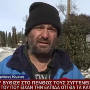 kozan.gr: Λίγες κουβέντες για τον αδικοχαμένο εφοριακό Πέτρο Ξανθόπουλο, από το Σπάρτο Κοζάνης, που έφυγε τόσο άδικα από τη ζωή, μετά τη δολοφονική επίθεση με το τσεκούρι στη ΔΟΥ Κοζάνης, είπε, σε ζωντανή σύνδεση, στη σημερινή εκπομπή Live News, του MEGA, ο κουμπάρος του θύματος (Βίντεο)