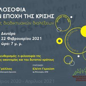 """Σύνδεσμος Φιλολόγων Κοζάνης: 5η διάλεξητου κύκλου διαδικτυακών διαλέξεων, τηΔευτέρα 22 Φεβρουαρίου, με θέμα: """"Νεοφιλελευθερισμός. Η φιλοσοφία της ελεύθερης οικονομίας και του δυνατού κράτους"""""""
