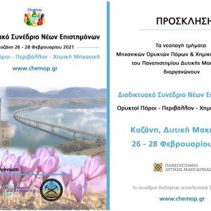 Πανεπιστήμιο Δυτικής Μακεδονίας: 1ο Διαδικτυακό Συνέδριο Νέων Επιστημόνων με θέμα «Ορυκτοί Πόροι-Περιβάλλον-Χημική Μηχανική» στις 26-28 Φεβρουαρίου 2021