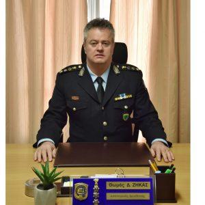 Aνέλαβε και εκτελεί καθήκοντα Διευθυντή της Διεύθυνσης Αστυνομίας Καστοριάς ο Αστυνομικός Διευθυντής Θωμάς Ζήκας του Δημητρίου.