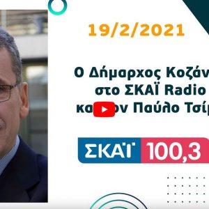 Ο Δήμαρχος Κοζάνης στο ΣΚΑΪ Radio και τον Παύλο Τσίμα – 19/2/2021 (Hχητικό)