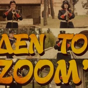 """ΔΕΝ ΤΟ ΖΟΟΜ΄  Αποκριάτικα θεατρικά σφηνάκια  Σάββατο 6 Μαρτίου από τις 21:00  """"Του Ντρόουν σών΄ δλειά!"""""""