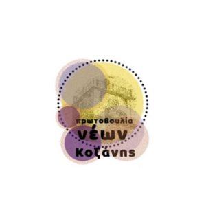 Σας καλούμε σήμερα (21/2/2021) μέσα από τα socialmedia μας (Facebook: Πρωτοβουλία Νέων Κοζάνης και Instagram:youth_koz) να μας γράψετε λέξεις ή φράσεις σε τοπικό ιδίωμα που γνωρίζετε
