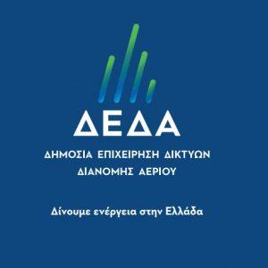 ΔΕΔΑ: Προχωρούν τα δίκτυα φυσικού αερίου στη Δυτική Μακεδονία