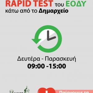 Δήμος Γρεβενών: Παίρνουμε τα Μέτρα μας – Δωρεάν και Καθημερινά rapid test από τον ΕΟΔΥ κάτω από το Δημαρχείο