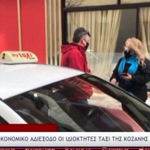 Σε οικονομικό αδιέξοδο οι ιδιοκτήτες ταξί της Κοζάνης (Βίντεο)