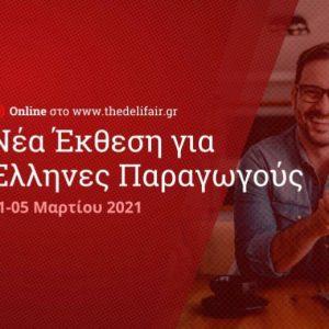 """Παρούσα η Περιφέρεια Δυτικής Μακεδονίας στην ψηφιακή έκθεση """"The Delifair by EXPOTROF"""" που διοργανώνεται ψηφιακά για πρώτη φορά στο διάστημα 01-05 Μαρτίου 2021 https://thedelifair.gr/"""