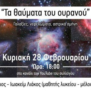 """Αστρονομικός Σύλλογος Δυτικής Μακεδονίας: Διαδικτυακή ομιλία με θέμα: """"Τα θαύματα του ουρανού"""" την Κυριακή 28/2"""