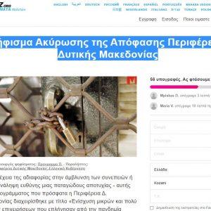 kozan.gr: Mαζεύουν ηλεκτρονικές υπογραφές για προσφυγή στη δικαιοσύνη με σκοπό την ακύρωση του πολυσυζητημένου προγράμματος «Ενίσχυση μικρών και πολύ μικρών επιχειρήσεων που επλήγησαν από την πανδημία Covid-19 στη Δυτική Μακεδονία» – Τι αναφέρουν στο ψήφισμα