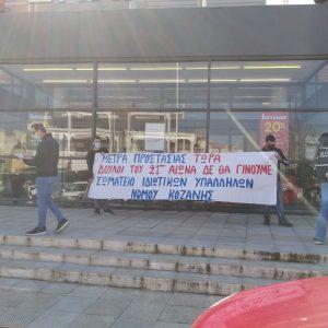 Κινητοποίηση του Σωματείου Ιδιωτικών Υπαλλήλων Νομού Κοζάνης στον ΣΚΛΑΒΕΝΙΤΗ με αφορμή τον θάνατο εργαζόμενου σε κατάστημα της αλυσίδας στον Πειραιά