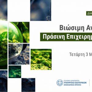 Διαδικτυακή εκδήλωση: Βιώσιμη ανάπτυξη και Πράσινη Επιχειρηματικότητα στη Δυτική Μακεδονία,  την Τετάρτη 3 Μαρτίου