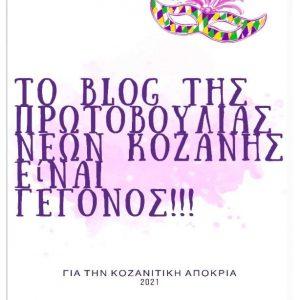 Νέος μήνας, νέα αρχή! Το blog και το πρόγραμμα της Πρωτοβουλίας Νέων Κοζάνης είναι γεγονός!