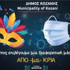 H νέα αφίσα του Δήμου Κοζάνης για τη φετινή Αποκριά – Μονό διαδικτυακές οι δράσεις/εκδηλώσεις από πλευράς Δήμου Κοζάνης