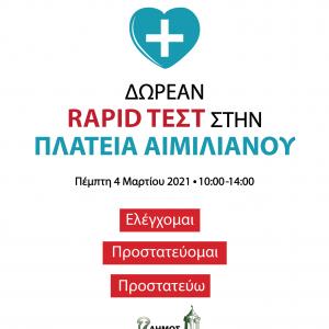 Δήμος Γρεβενών: Δωρεάν rapid test από τον ΕΟΔΥ στην Κεντρική Πλατεία Αιμιλιανού την Πέμπτη 4 Μαρτίου