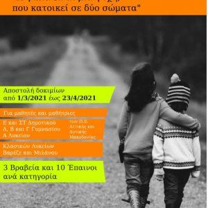Πανεπιστήμιο Δυτικής Μακεδονίας: Διακρατικός μαθητικός διαγωνισμός παραγωγής δοκιμίου