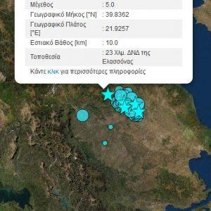 kozan.gr: Ώρα 21:24: Νέος μετασεισμός μεγέθους 5.0 της κλίμακας Ρίχτερ, με επίκεντρο την ευρύτερη περιοχή της Ελασσόνας
