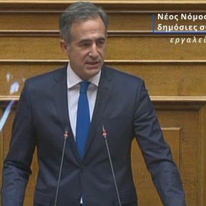 Εισήγηση του Βουλευτή της Π.Ε. Κοζάνης Στάθη Κωνσταντινίδη στην Ολομέλεια της Βουλής στη συζήτηση του σ/ν του Υπουργείου Ανάπτυξης και Επενδύσεων και Υποδομών και Μεταφορών (Βίντεο)