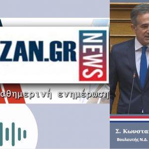 kozan.gr: Iκανοποιημένος ο Βουλευτής Κοζάνης Σ. Κωνσταντινίδης για τις δηλώσεις του Α. Γεωργιάδη για την έκτακτη επιδότηση 3.000 ευρώ ανά επιχείρηση λιανικού εμπορίου σε περιοχές στις οποίες τα Χριστούγεννα υπήρχε αυστηρό lockdown (Ηχητικό)