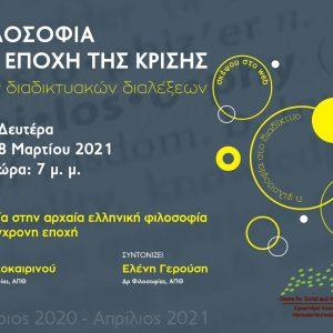 """Διαδικτυακή διάλεξη """"Η θεραπεία στην αρχαία ελληνική φιλοσοφία και τη σύγχρονη εποχή"""", τη Δευτέρα 8 Μαρτίου"""