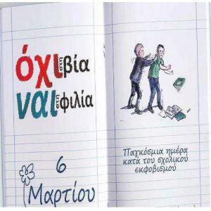 6 Μαρτίου – Πανελλήνια Ημέρα κατά της Σχολικής Βίας και του Σχολικού Εκφοβισμού (του Αθανάσιου Κωτούλα)
