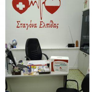 Σύλλογος Εθελοντών Αιμοδοτών Αιμοπεταλιοδοτων Σταγόνα Ελπίδας: Συμμετείχαμε στο Πανελλήνιο Συνέδριο Σύγχρονη Διαχείριση των Αιματολογικών Νοσημάτων