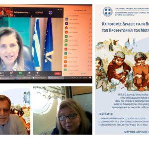 Περιφερειακή Διεύθυνση Εκπαίδευσης  Δυτικής Μακεδονίας: Πραγματοποιήθηκε η εναρκτήρια διαδικτυακή επιμορφωτική εκδήλωση του κύκλου σεμιναρίων με θέμα «Καινοτόμες Δράσεις για τη βέλτιστη διαχείριση των προσφύγων και μεταναστών μαθητών σε σχολικές μονάδες της Π.Δ.Ε. Δυτικής Μακεδονίας»