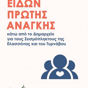 Δήμος Γρεβενών: Από 9 έως 12 Μαρτίου, συγκεντρώνουμε είδη πρώτης ανάγκης για τους σεισμόπληκτους της Ελασσόνας και του Τυρνάβου κάτω από το Δημαρχείο