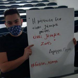 Φοιτητές Κοζάνης: Οι φοιτητές Κοζάνης ανοίγουν τις σχολές του και στέλνουν μήνυμα
