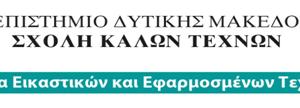 """Σειρά διαδικτυακών εκδηλώσεων με τίτλο """"Performance now v.8 :Where are we now?"""" που διοργανώνει το Τμήμα Εικαστικών και Εφαρμοσμένων Τεχνών, της Σχολής Καλών Τεχνών του Πανεπιστημίου Δυτικής Μακεδονίας"""