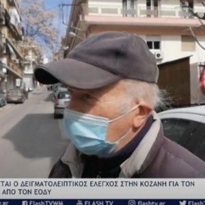 Συνεχίζονται οι προληπτικοί δειγματοληπτικοί έλεγχοι για κορωνοϊο σε πολίτες της Κοζάνης – Τι λένε οι πολίτες (Βίντεο)