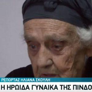 Η ηρωίδα γυναίκα της Πίνδου – H αφήγηση – μαρτυρία μίας 97χρονης ηλικιωμένης από την Πίνδο που κουβαλούσε πολεμοφόδια, φαγώσιμα και τραυματίες από το πεδίο της μάχης προς το χωριό Πεντάλοφος Κοζάνης.