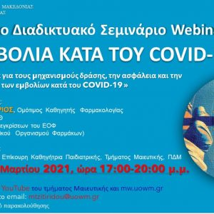 2ο Διαδικτυακό σεμινάριο με τίτλο «Εμβόλια κατά του COVID-19 | Σύγχρονα δεδομένα για τους μηχανισμούς δράσης, την ασφάλεια και την αποτελεσματικότητα των εμβολίων του COVID-19», από το Τμήμα Μαιευτικής του Πανεπιστημίου Δυτικής Μακεδονίας