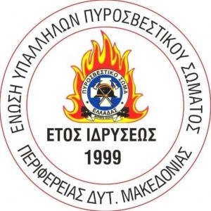 "H Ένωση Πυροσβεστικών Υπαλλήλων Δ. Μακεδονίας για τη σύσταση Πυροσβεστικού Κλιμακίου στο Δήμο Πρεσπών: ""Όταν υπάρχει θέληση και σωστή δουλειά από όλους τους εμπλεκόμενους φορείς έρχονται θετικά αποτελέσματα"""