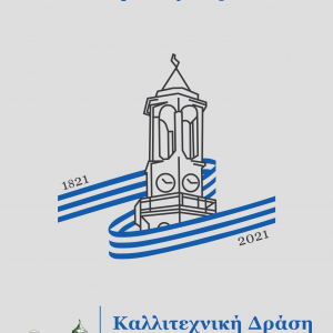 """Δήμος Γρεβενών: """"Ζωγραφίζουμε την Ελευθερία μας"""" – Καλλιτεχνική Δράση για τους Μαθητές των Γρεβενών για τα 200 χρόνια από την Επανάσταση του 1821"""