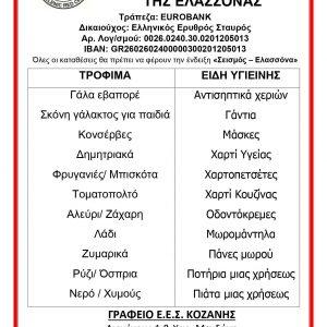 Ελληνικός Ερυθρός Σταυρός:  Άνοιγμα λογαριασμού και συγκέντρωση τροφίμων και ειδών πρώτης ανάγκης  από τον Ε.Ε.Σ. για τους σεισμοπαθείς της Ελασσόνας