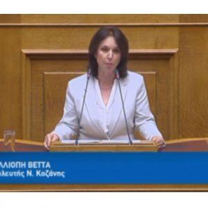 """Καλλιόπη Βέττα: """"Οι διεργασίες για τη λειτουργία ΧΥΤΑΜ δημιουργούν εύλογη αναστάτωση στην περιοχή. Ζητάμε άμεσες και ξεκάθαρες απαντήσεις από την κυβέρνηση – Κατάθεση Κοινοβουλευτικής Ερώτησης»"""