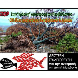 Αριστερή Συμπόρευση για την ΑΝΑΤΡΟΠΗ στη Δυτική Μακεδονία: Στηρίζουμε τον αγώνα των κατοίκων της Μεσιανής για την προστασία του δάσους και όλης της δημόσιας έκτασης – Οι συγγένειες, οι ΑΠΕ και το Περιβάλλον