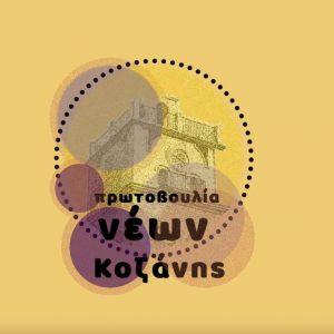 Το πρόγραμμα της 7ης μέρας των διαδικτυακών εκδηλώσεων της Πρωτοβουλίας Νέων Κοζάνης