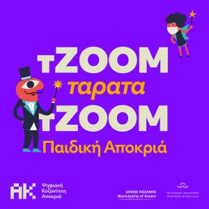 Η Παιδική αποκριά συνεχίζεται σήμερα, Τετάρτη 10/3 στις 19:00, με ένα μοναδικό live streaming Magic Show με τον μάγο Loukos