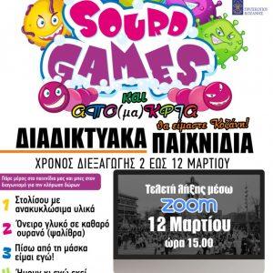 Sourd Games 2021: Διαδικτυακά παιχνίδια, δώρα και φαντασία για τους μικρούς φίλους της Κοζανίτικης Αποκριάς! Και ΑΠΟ(μα)ΚΡΙΑ θα είμαστε Κοζάνη!