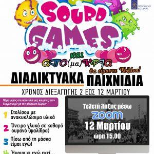 Sourd Games 2021: Διαδικτυακά παιχνίδια, δώρα και φαντασία για τους μικρούς φίλους της Κοζανίτικης Αποκριάς! – Και ΑΠΟ(μα)ΚΡΙΑ θα είμαστε Κοζάνη!