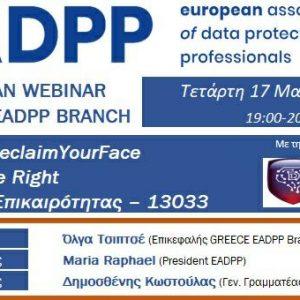Δωρεάν διαδικτυακή εκδήλωση για τα προσωπικά δεδομένα από το ελληνικό παράρτημα της EADPP