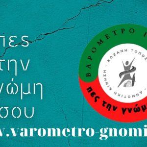 """Ο δεύτερος κύκλος του Βαρομέτρου Γνώμης της Δημοτικής Κίνησης """"Κοζάνη – Tόπος να ζεις"""" διεξάγεται από σήμερα 10.03.21 και μέχρι τα μεσάνυχτα της 18.03.21"""