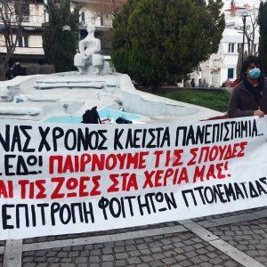 kozan.gr: Συνεχίζει τις δράσεις της η Επιτροπή φοιτητών Πτολεμαΐδας ζητώντας να ανοίξουν τώρα όλες οι σχολές με τα κατάλληλα μέτρα προστασίας (Bίντεο)