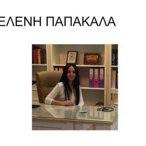 Η ΕΛΕΝΗ ΠΑΠΑΚΑΛΑ απο το ΜΑΜΑΤΣΕΙΟ ανάμεσα στις γιατρούς που θα τιμηθούν με το βραβείο GREEK TOP WOMEN AWARDS 2021