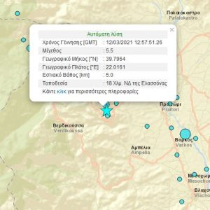 kozan.gr: Σεισμική δόνηση μεγέθους 5.5 R, με επίκεντρο την ευρύτερη περιοχή της Ελασσόνας σημειώθηκε στις 14:58 το μεσημέρι της Παρασκευής