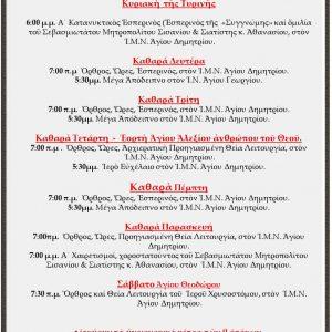 I.N. Αγίου Δημητρίου Σιάτιστας: Πρόγραμμα ιερών ακολουθιών