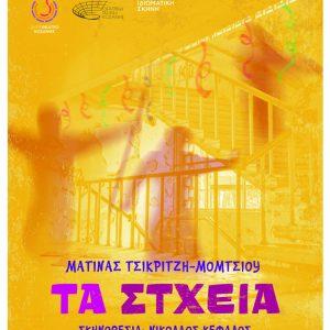 "«MEZZO»: Επειδή το θέατρο, είναι στη ζωή μας & την Αποκριά  Ειδική προβολή  ""Τα Στ'χειά"" –  Καθαρή Δευτέρα στις 15:00 & για 24 ώρες"