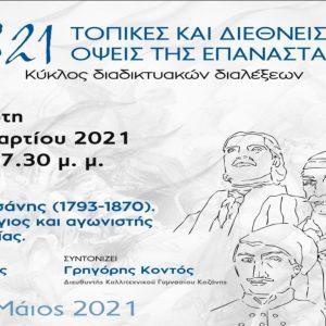 Γεώργιος Λασσάνης (1793-1870). Ο Κοζανίτης λόγιος και αγωνιστής της Παλιγγενεσίας – Διαδικτυακή συζήτηση από το Σύνδεσμο Φιλολόγων Κοζάνης την Τετάρτη 17 Μαρτίου