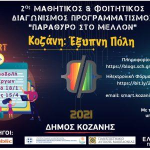 Κοζάνη «Έξυπνη Πόλη»: Ενημερωτική Ημερίδα για τον Μαθητικό & Φοιτητικό Διαγωνισμό Προγραμματισμού «Παράθυρο στο Μέλλον» την Παρασκευή 19 Μαρτίου